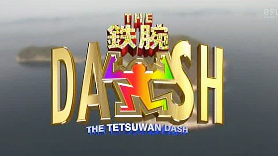 tetsuwan-dash-fake03
